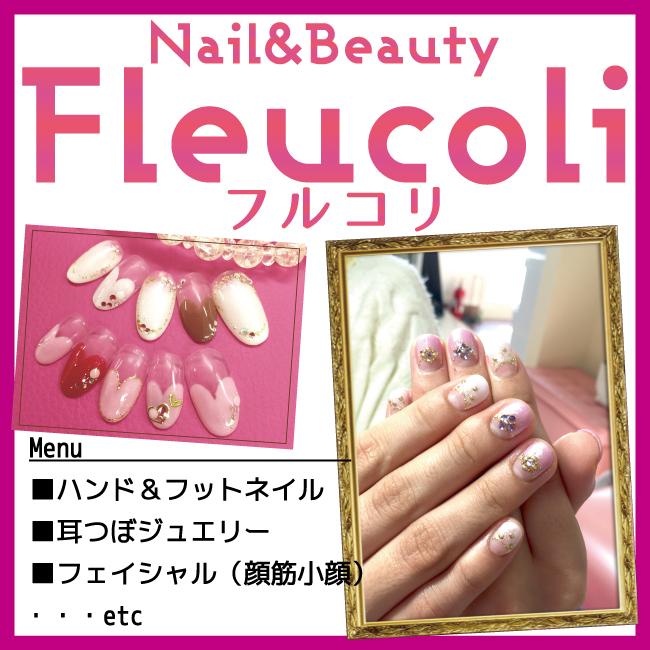 fleucoli_hp